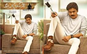 Agnyaathavaasi Trailer Will Be Released